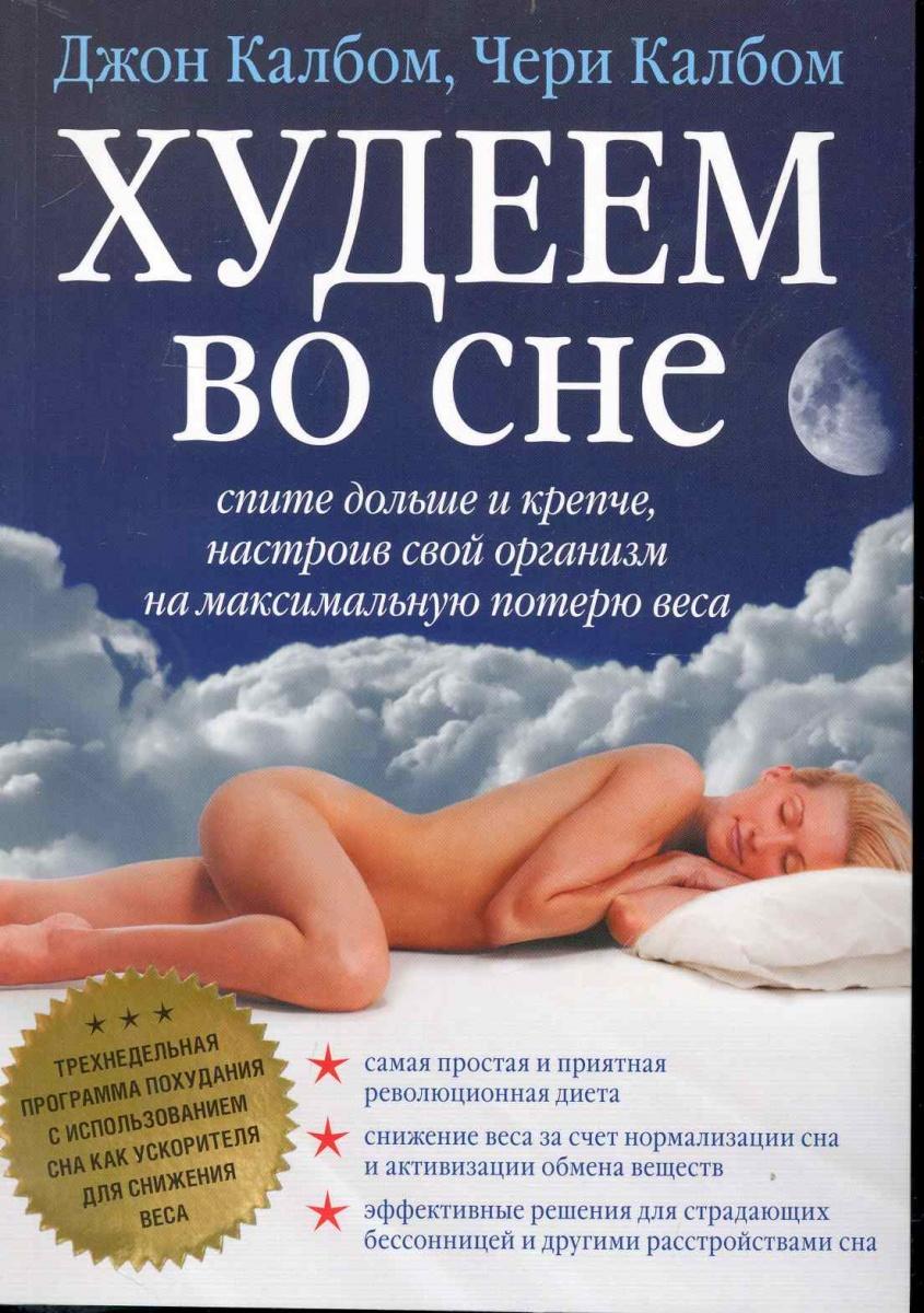 Калбом Ч. Худеем во сне