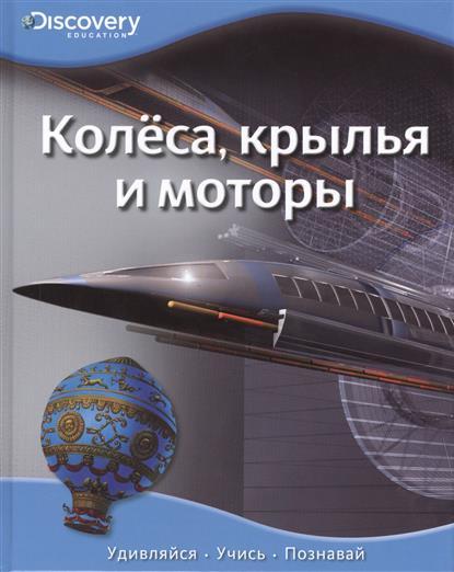 Семенова М. (ред.) Колеса, крылья и моторы