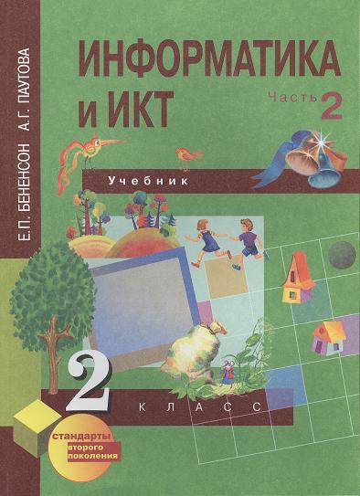 Информатика и ИКТ. 2 класс. Учебник в двух частях. Часть 2. 2-е издание (перспективная начальная школа)