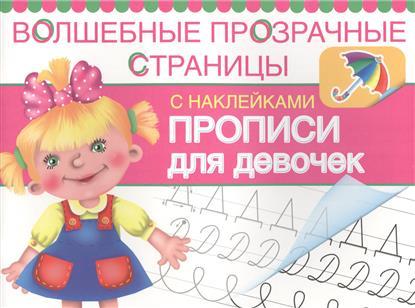 Прописи для девочек. Волшебные прозрачные страницы с наклейками