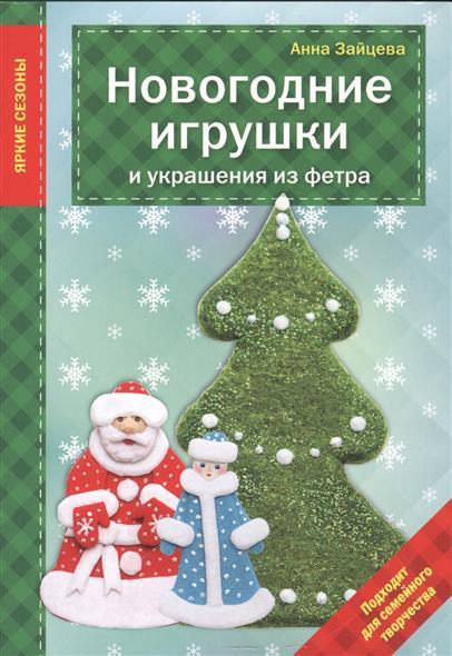 Зайцева А. Новогодние игрушки и украшения из фетра ирина вязова новогодние игрушки