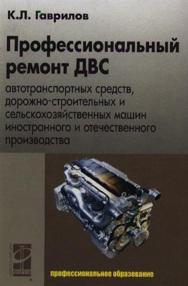 Профессиональный ремонт ДВС автотранспортных средств…