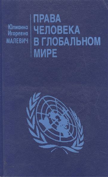 Права человека в глобальном мире