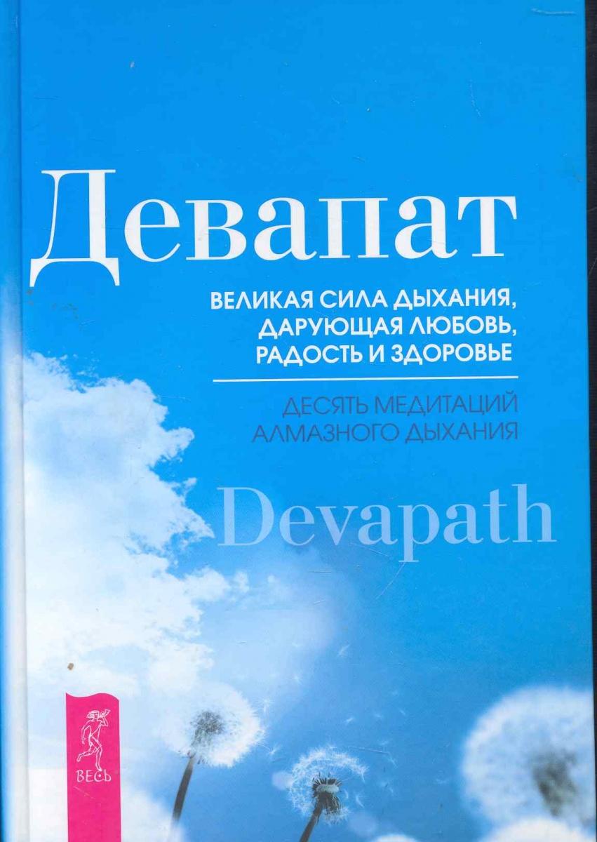 Книга Великая сила дыхания дарующая любовь радость и здоровье. Девапат А.