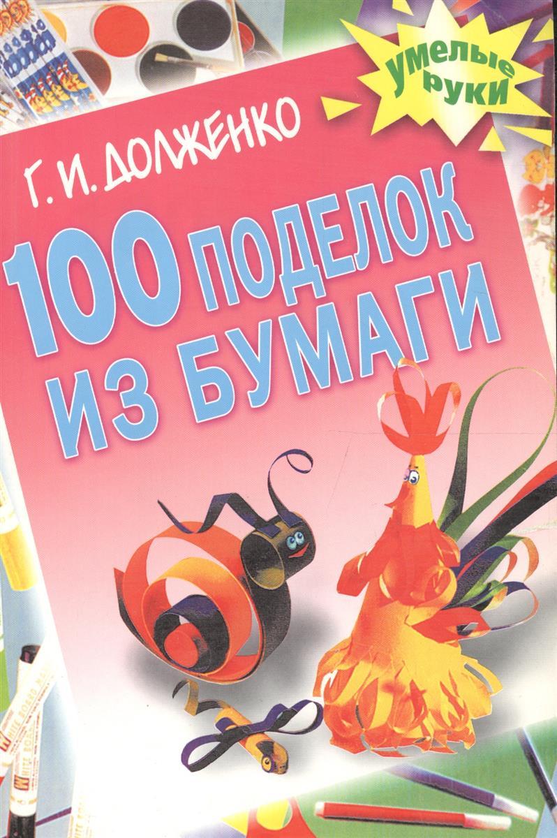 Книга 100 поделок из бумаги. Долженко Г.