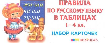 Правила по русскому языку в таблицах 1-4 кл. Набор карточек