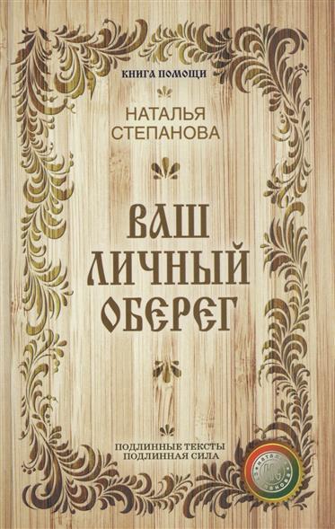 Степанова Н. Ваш личный оберег