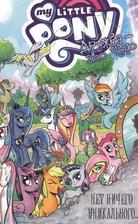 My Little Pony. Дружба - это чудо. Том 5. Нет ничего уникального…
