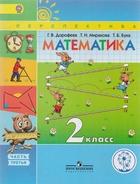 Математика. 2 класс. В четырех частях. Часть 3. Учебник для детей с нарушением зрения. Учебник для общеобразовательных организаций