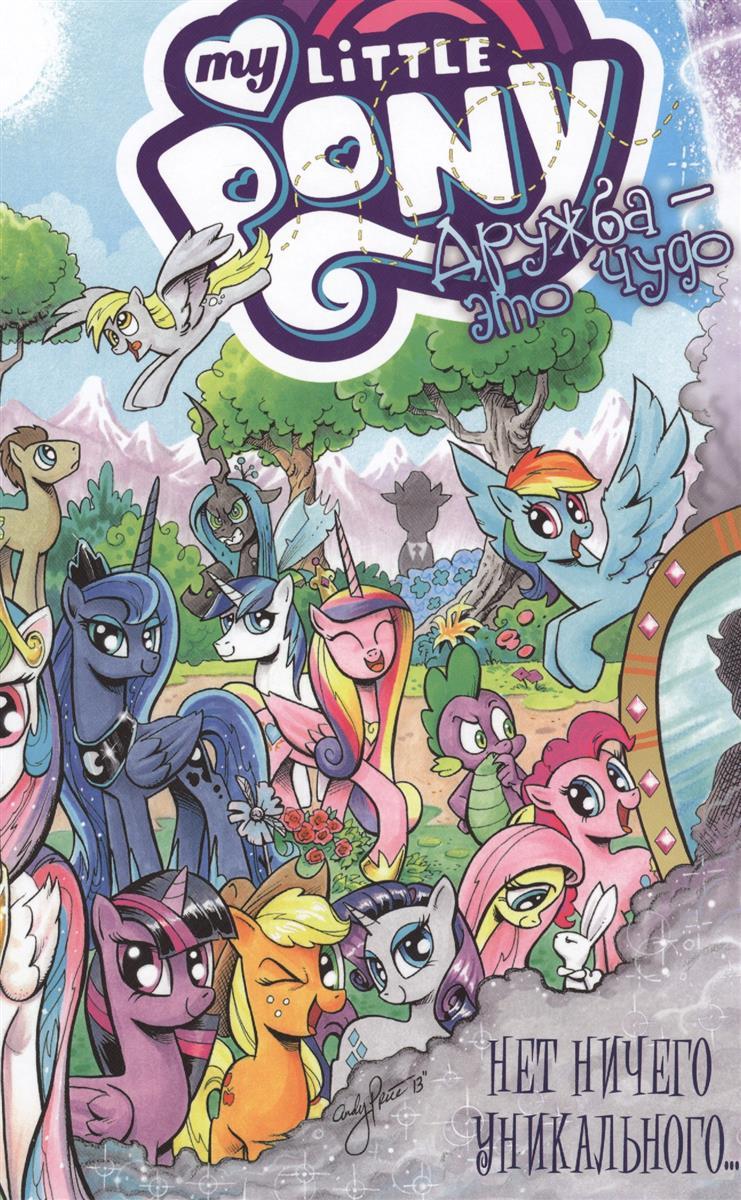 Книга My Little Pony. Дружба - это чудо. Том 5. Нет ничего уникального…. Кук К.