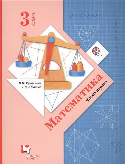 Математика. 3 класс. Учебник в 2-х частях. Часть 1 (ФГОС)