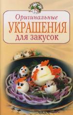 Красичкова А. Оригинальные украшения для закусок