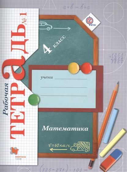 Математика. 4 класс. Рабочая тетрадь № 1. Для учащихся общеобразовательных организаций. 3-е издание, переработанное (комплект из 2 книг)