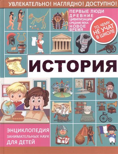 Спектор А. История спектор а история россии