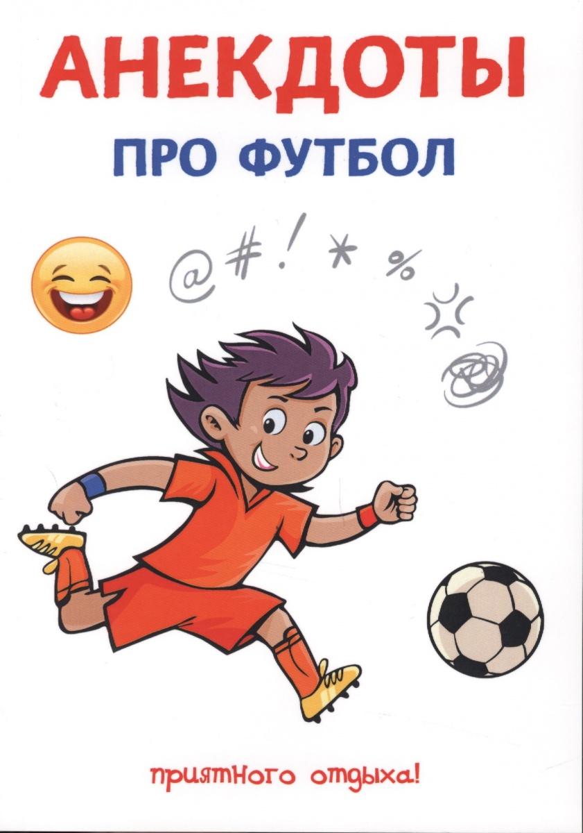 Анекдоты про футбол
