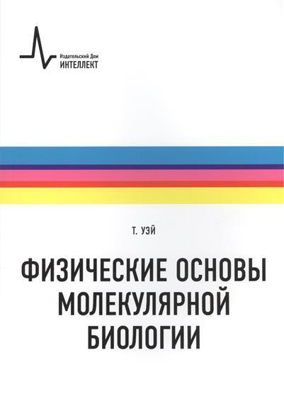 Физические основы молекулярной биологии: Учебное пособие