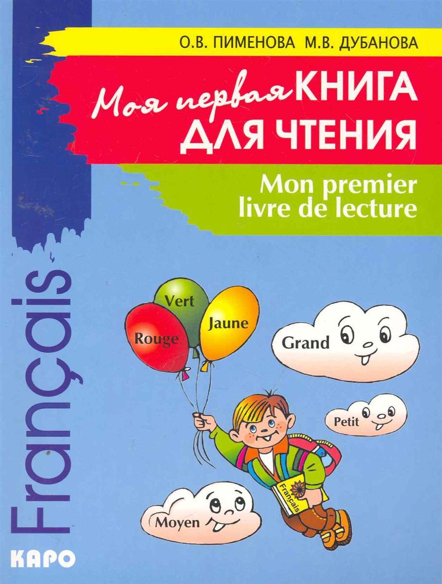 Пименова О., Дубанова М. Mon premier livre de lecture / Моя первая книга для чтения константин порцевский моя первая книга о космосе