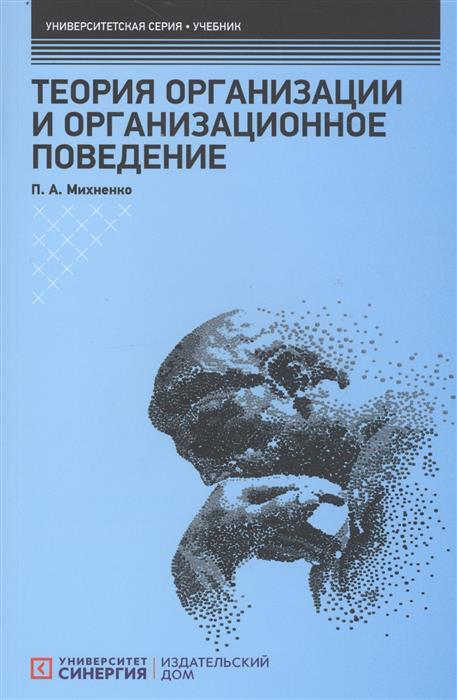 Михненко П. Теория организации и организационное поведение. Учебник бородушко и организационное поведение