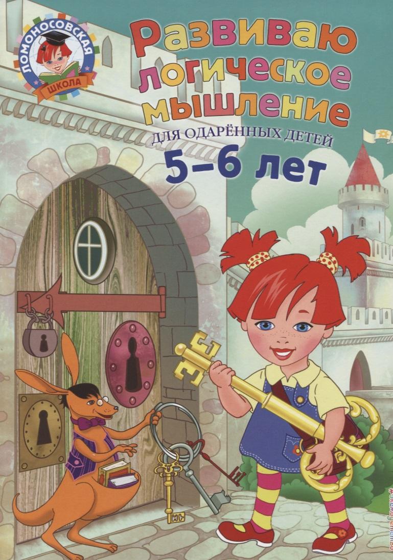 Родионова Е., Казакова И. Развиваю логическое мышление: для одаренных детей 5-6 лет изучаю мир вокруг для одаренных детей 5 6 лет