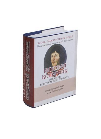Николай Коперник. Его жизнь и научная деятельность. Биографический очерк (миниатюрное издание)