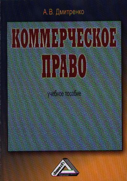 Коммерческое право: Учебное пособие. 2-е издание