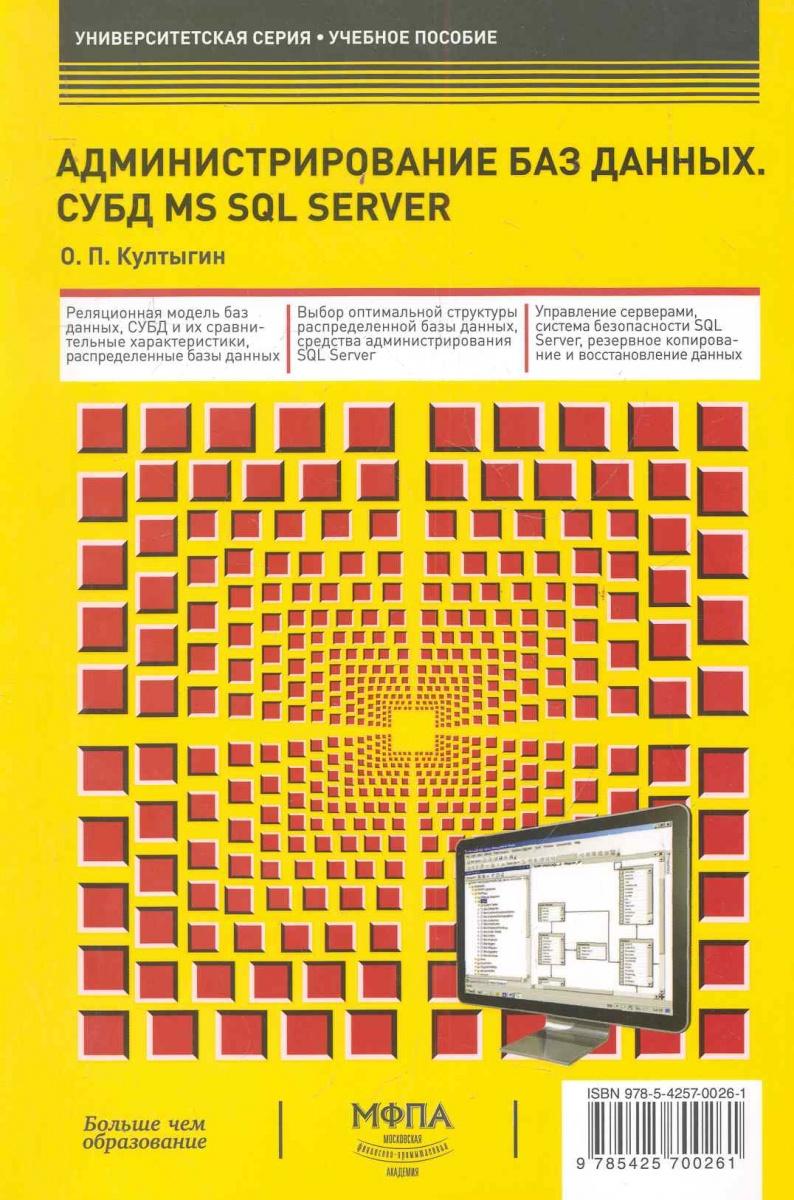 Култыгин О. Администрирование баз данных СУБД MS SQL Server Учеб. пос. коллектив авторов базы данных манипулирование данными на языке sql в субд ms access 2007