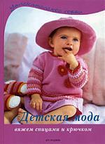 Детская мода Вяжем спицами и крючком