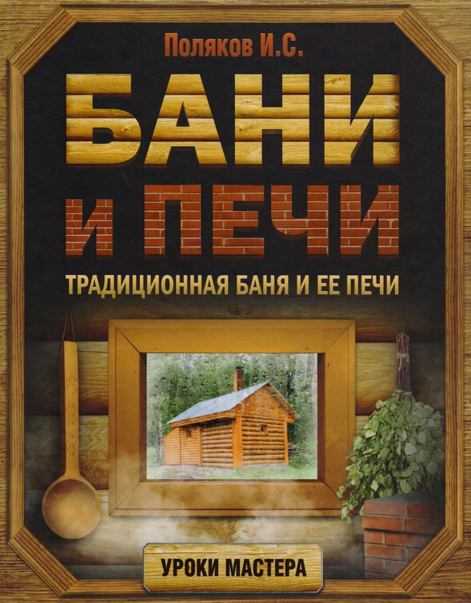 Поляков И. Бани и печи. Традиционная баня и ее печи печи