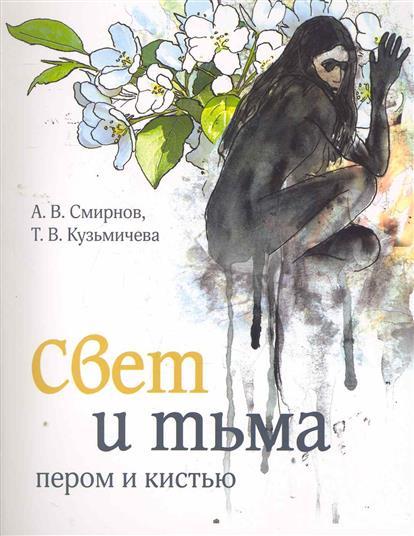 Смирнов А., Кузьмичева Т. Свет и тьма пером и кистью кузьмичева с киев