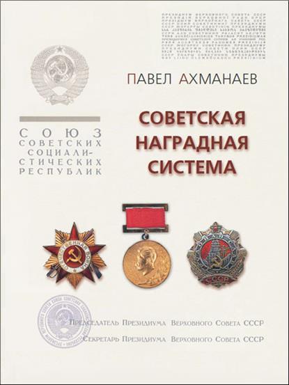 Советская наградная система