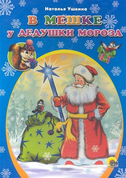Ушкина Н.: В мешке у дедушки Мороза