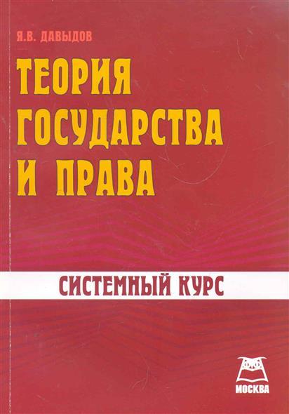 Теория государства и права Системный курс