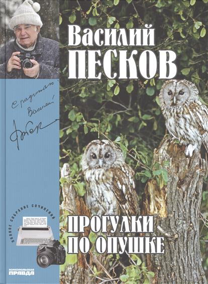 Песков В. Полное собрание сочинений. Том 22. 2002-2005. Прогулки на опушке