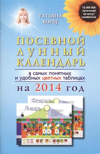 Посевной лунный календарь в самых понятных и удобных цветных таблицах: на 2014 год