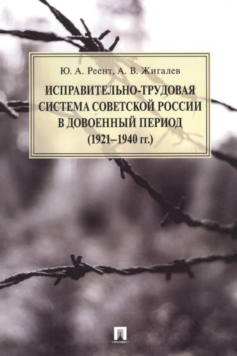 Исправительно-трудовая система Советской России в довоенный период (1921–1940 гг.) Монография