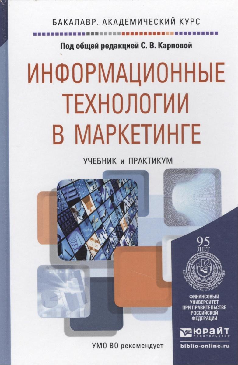 Карпова С.: Информационные технологии в маркетинге. Учебник и практикум для академического бакалавриата