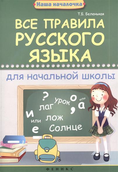 Беленькая Т. Все правила русского языка для начальной школы цена