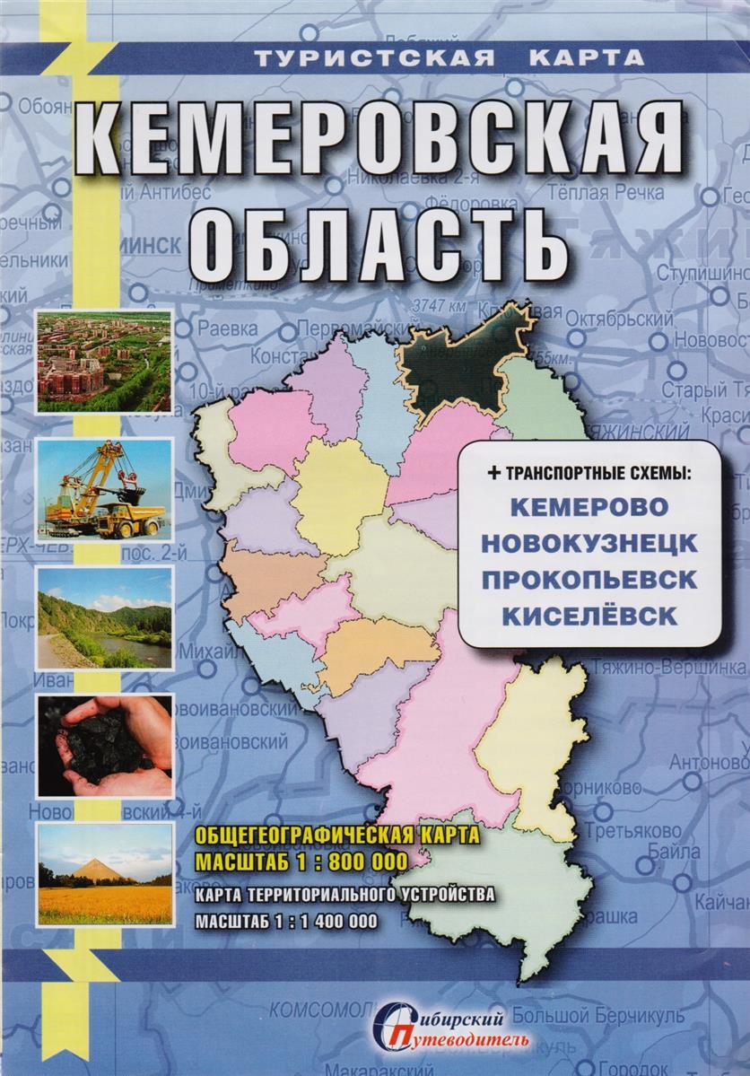 Туристская карта Кемеровская область + транспортные схемы городов (1:1400000)