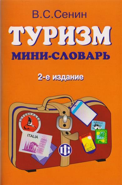 Туризм Мини-словарь