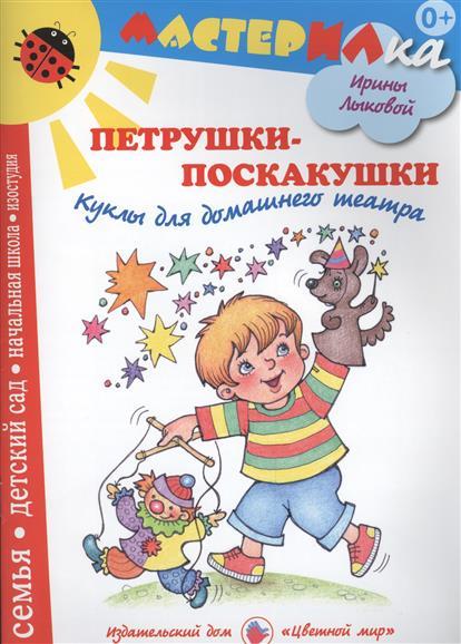 Петрушки-поскакушки. Куклы для домашнего театра. Учебно-методическое пособие для воспитателей, учителей, родителей