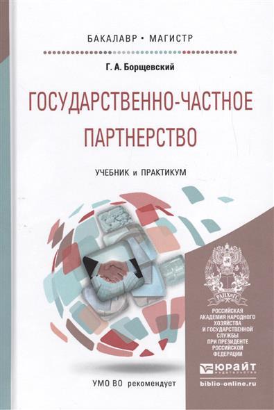 Борщевский Г. Государственно-частное партнерство. Учебник и практикум для бакалавриата и магистратуры