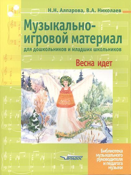 Музыкально-игровой материал для дошкольников и младших школьников: Весна идет. Ноты
