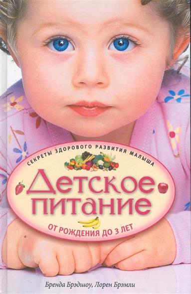 Детское питание от рождения до 3 л. Секреты здорового развития малыша