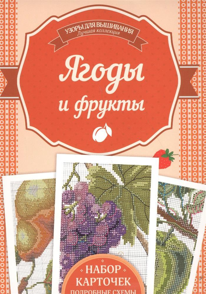 Ягоды и фрукты. Набор карточек, подробные схемы