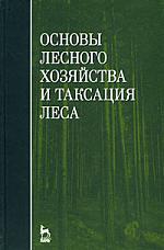 Основы лесного хозяйства и таксация леса Уч пособие сурмели анна искусство телесценария уч пособие