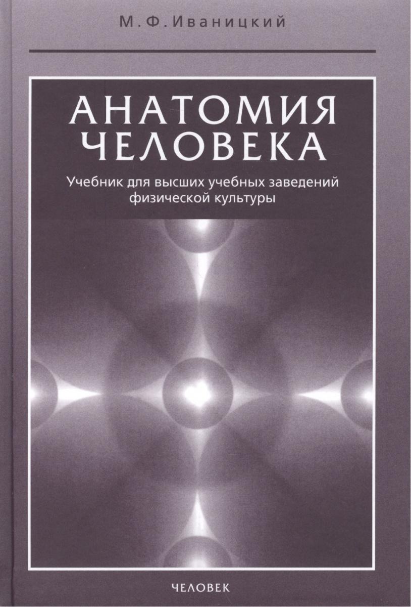 Иваницкий М. Анатомия человека ISBN: 9785903639069 анатомия человека универсальный справочник