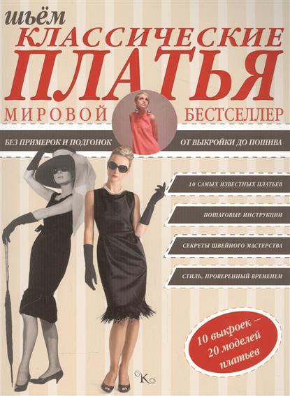 Альм С., Макдевит Х. Шьем классические платья. 10 выкроек - 20 моделей платьев платья