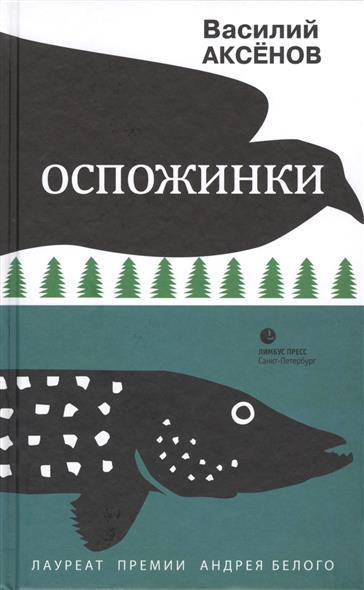 Аксенов В. Оспожинки аксенов в остров личность