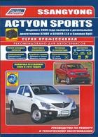 SsangYong Actyon Sports в фотографиях. Модели с 2006 года выпуска с дизельными двигателями D20DT и D20DTR (2,0 л. Common Rail). Включая рестайлинговые модели c 2008 и 2012 годов. Руководство по ремонту и техническому обслуживанию (+ полезные ссылки)