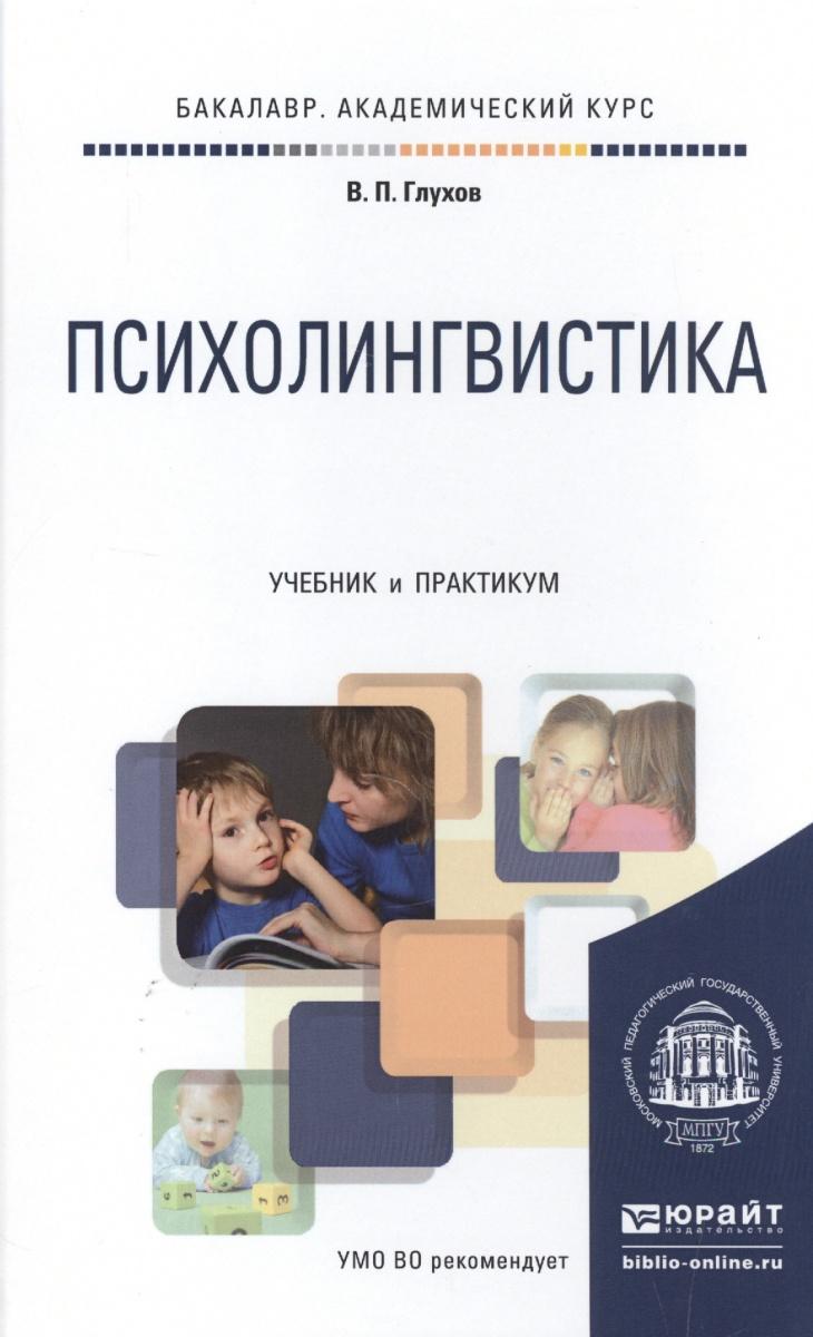 Глухов В. Психолингвистика. Учебник и практикум для академического бакалавриата социальная психолингвистика хрестоматия